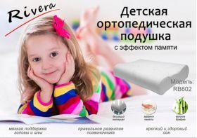 Фото 5806: Детская ортопедическая подушка для детей RIVERA RB602