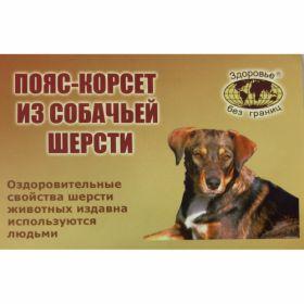 Фото 6274: Пояс-корсет согревающий из собачьей шерсти