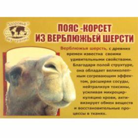 Фото 3179: Пояс- корсет согревающий из верблюжьей шерсти (Авангард)
